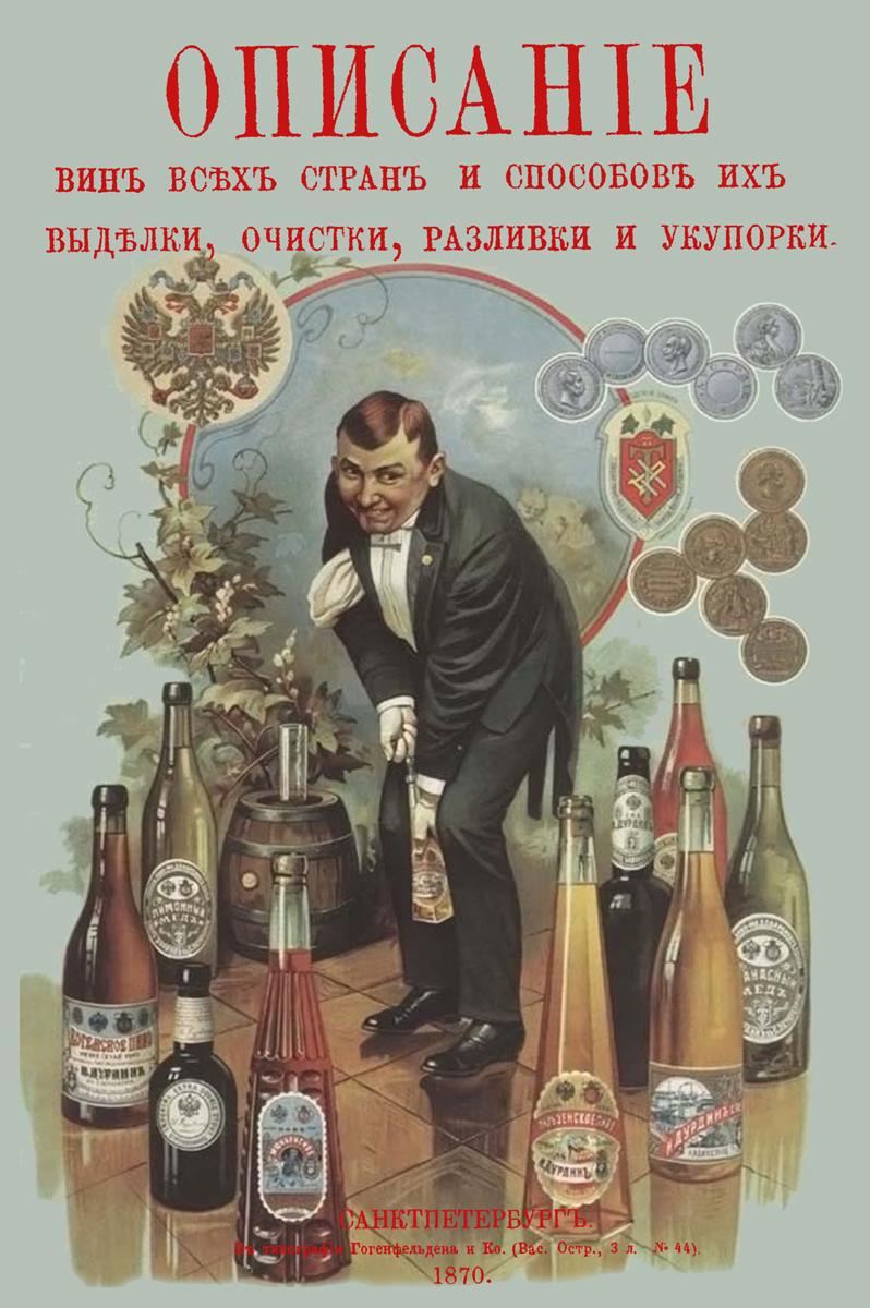 В. Террингтон Описание вин всех стран и способов их выделки, очистки, разливки и укупорки