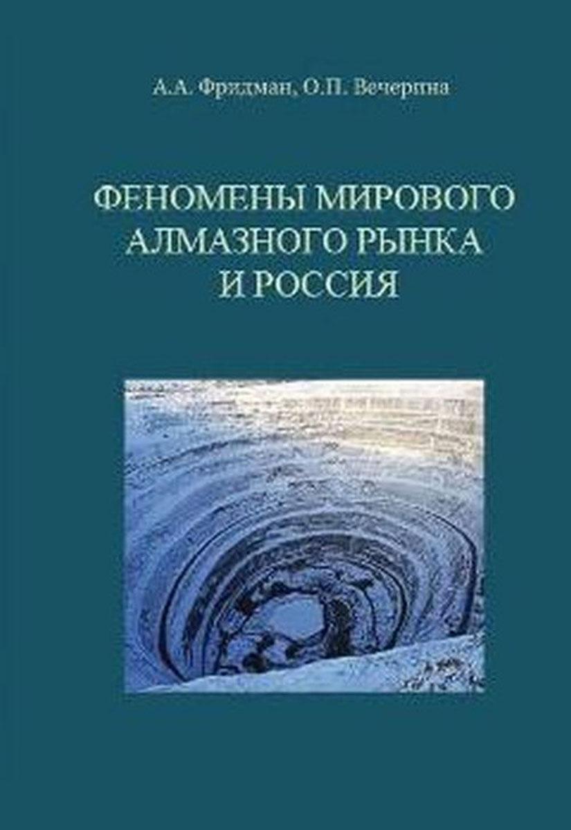 Феномены мирового алмазного рынка и Россия В монографии рассматриваются...