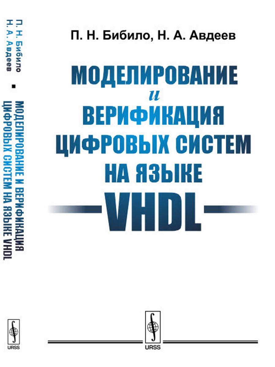 П. Н. Бибило, Н. А. Авдеев Моделирование и верификация цифровых систем на языке VHDL