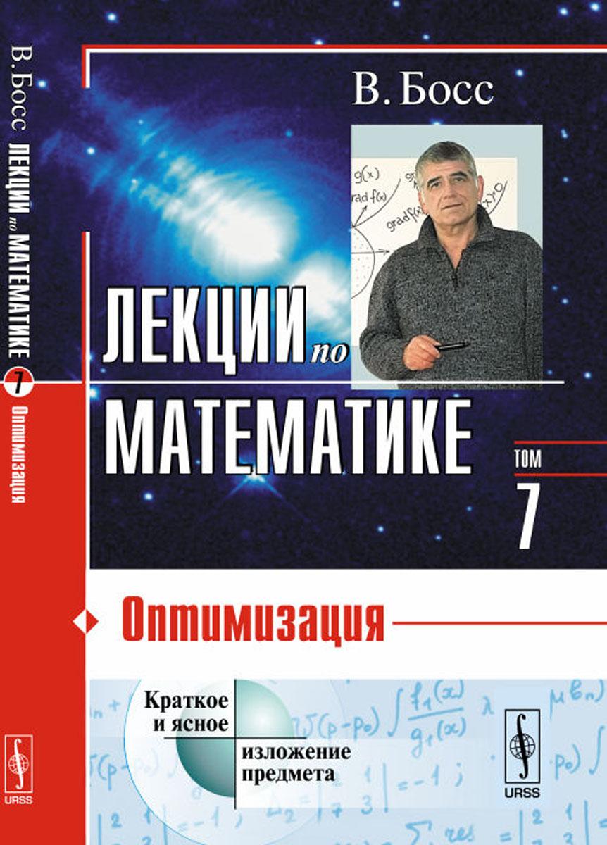 В. Босс Лекции по математике. Оптимизация