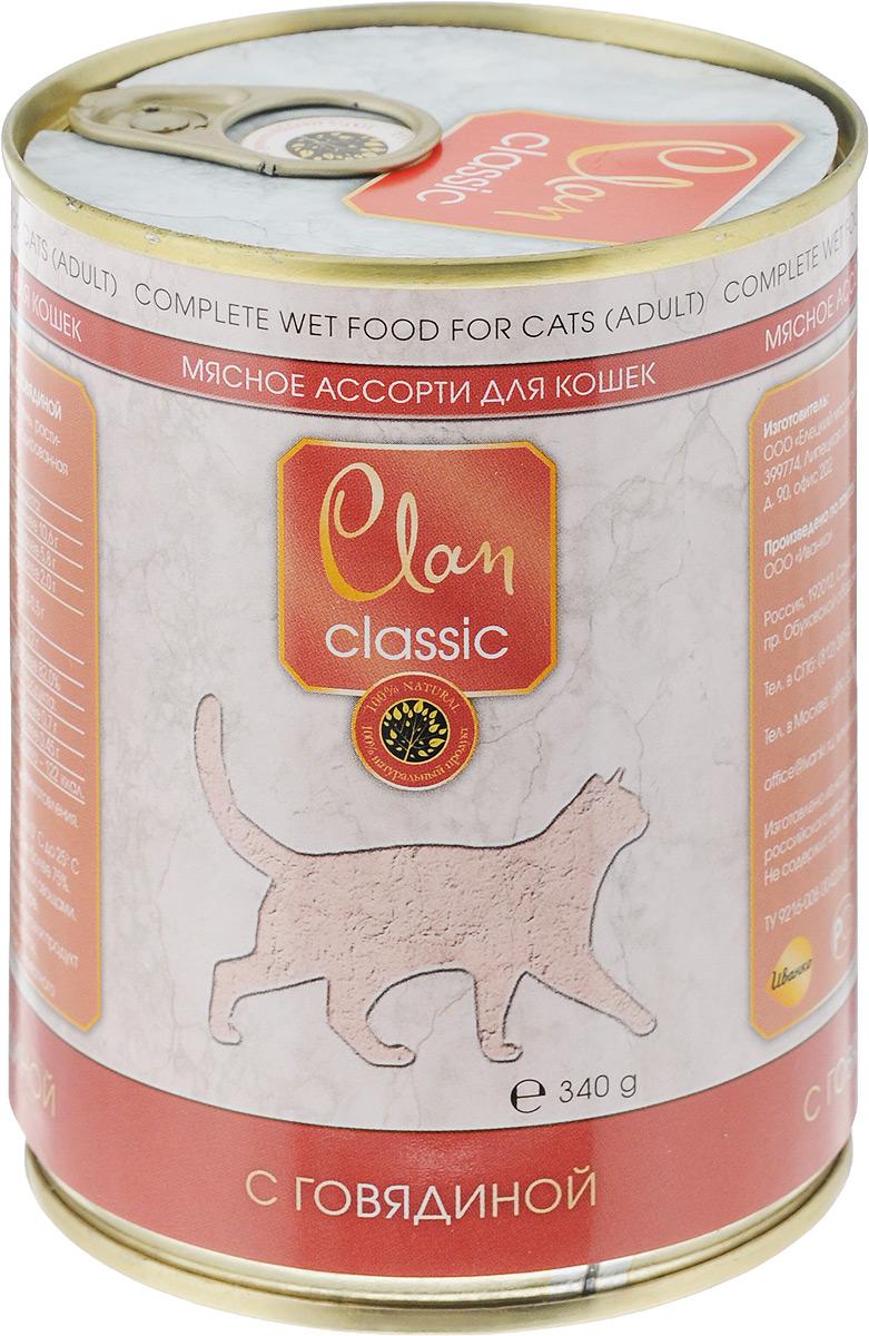 """Консервы для взрослых кошек Clan """"Classic"""", с говядиной, 340 г"""