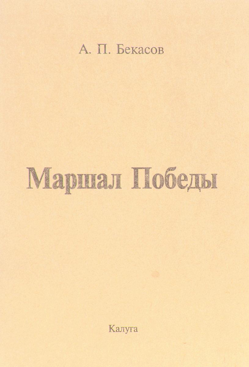 А.П.Бекасов Маршал победы