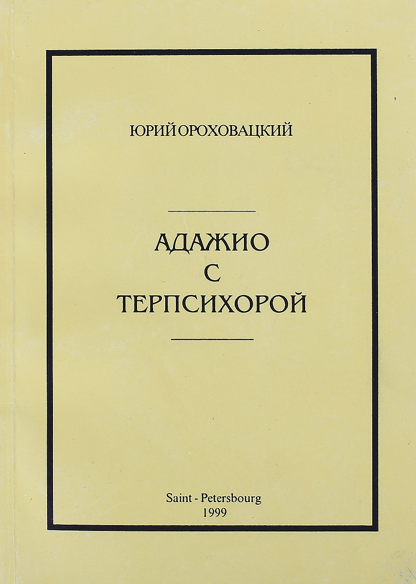 Юрий Ороховацкий Адажио с терпсихорой недорго, оригинальная цена