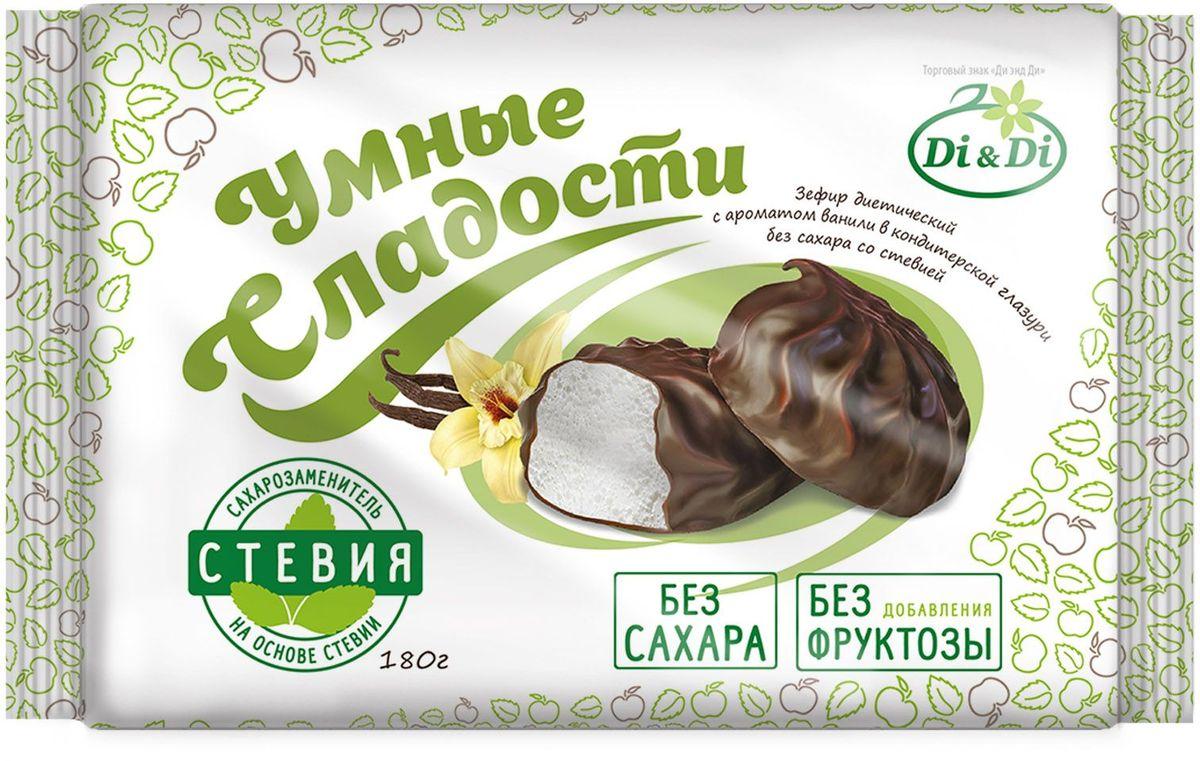 Умные сладости Зефир ванильный глазированный со стевией, 180 г