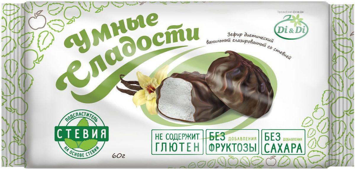 Умные сладости Зефир ванильный глазированный со стевией, 60 г
