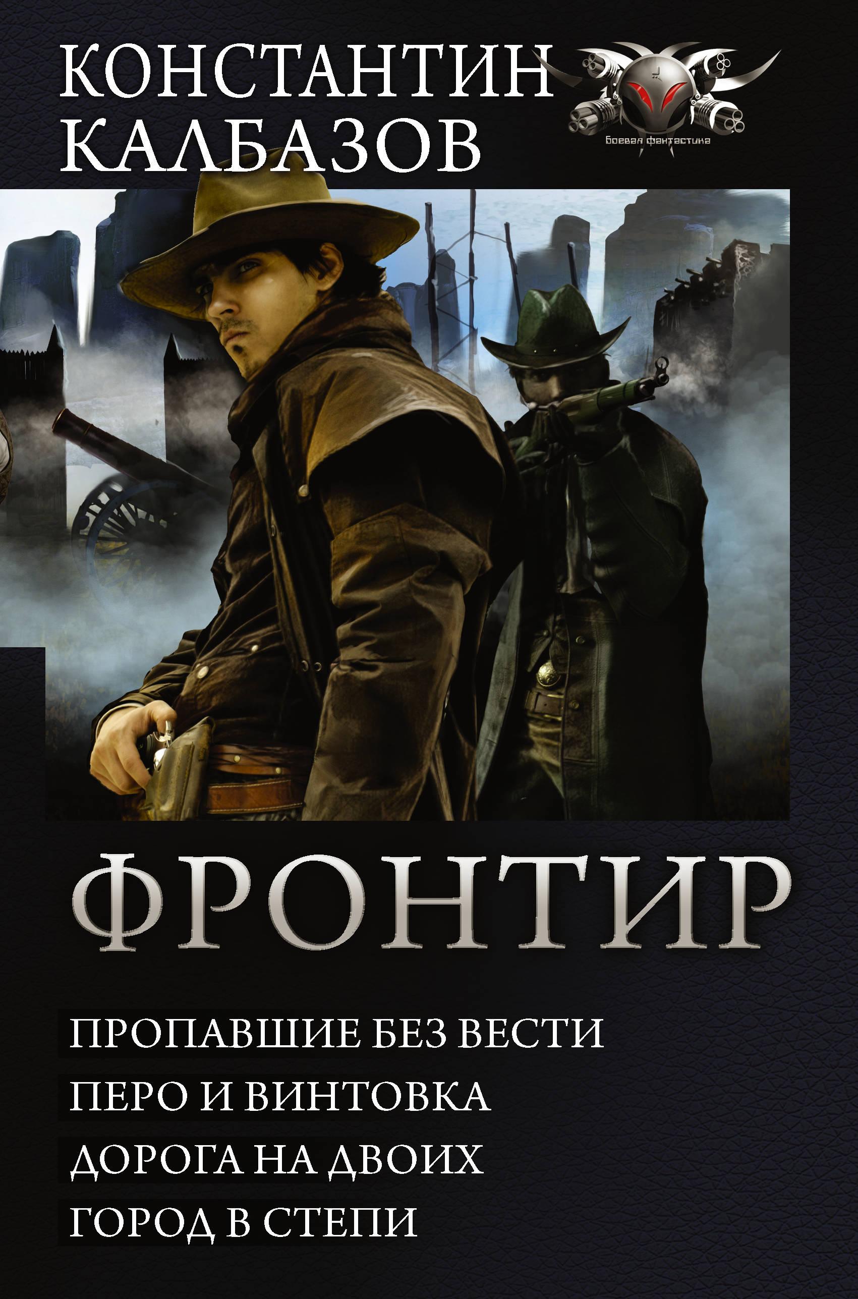 Константин Калбазов Фронтир константин калбазов фронтир пропавшие без вести