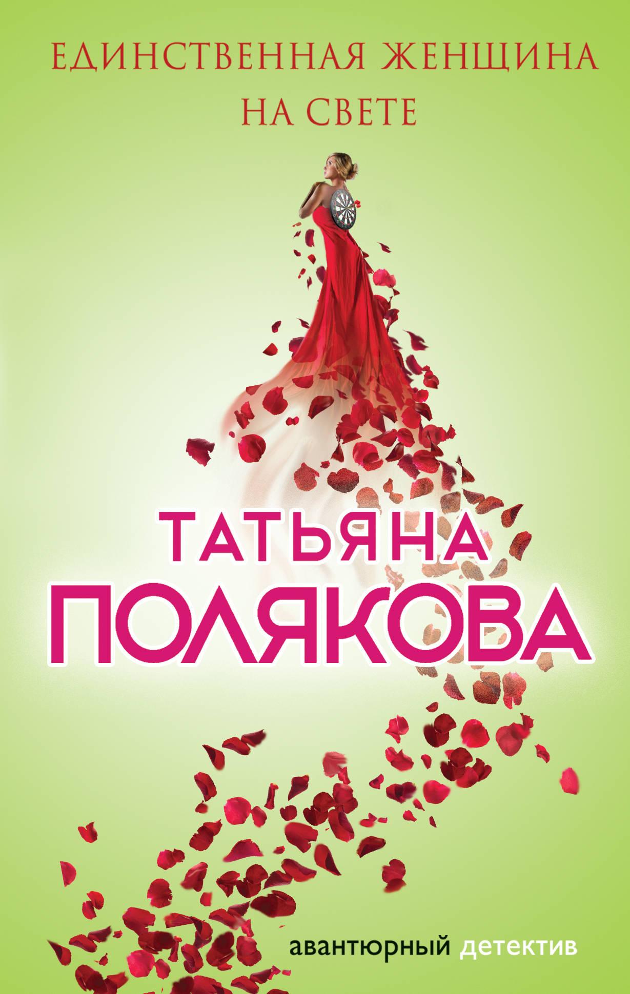 Татьяна Полякова Единственная женщина на свете