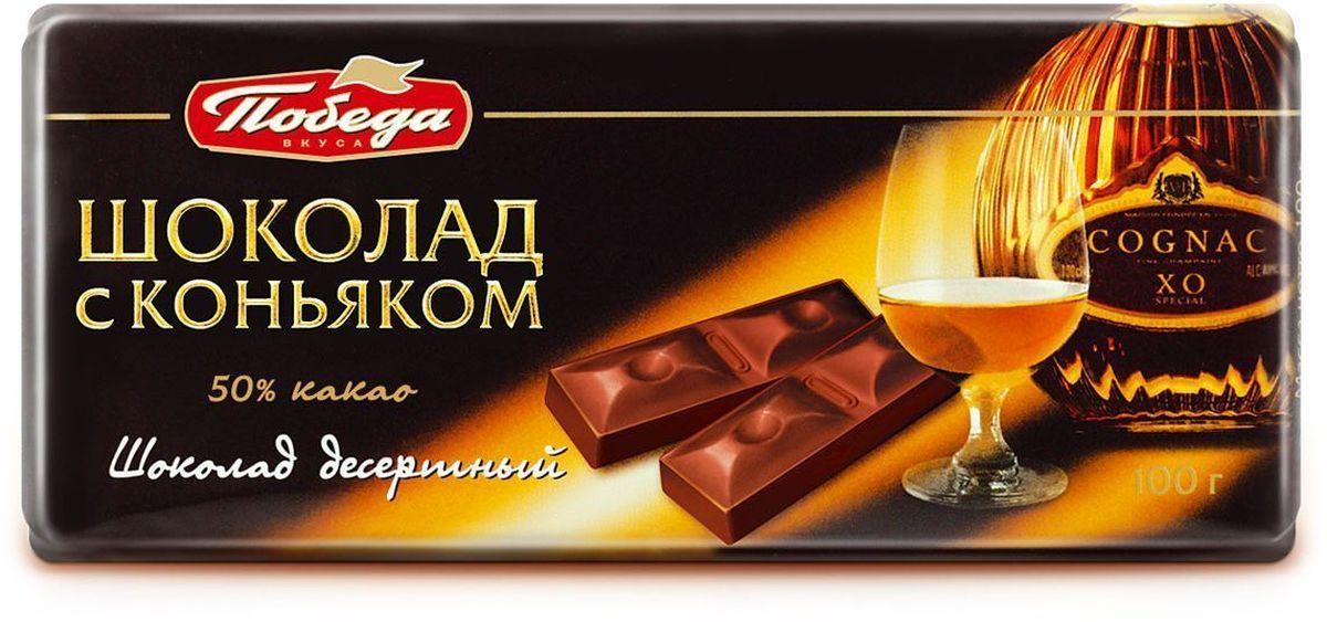 Победа вкуса Шоколад с коньяком шоколад десертный 50% какао, 100 г победа вкуса шоколад с клубникой белый шоколад с кусочками клубники 250 г