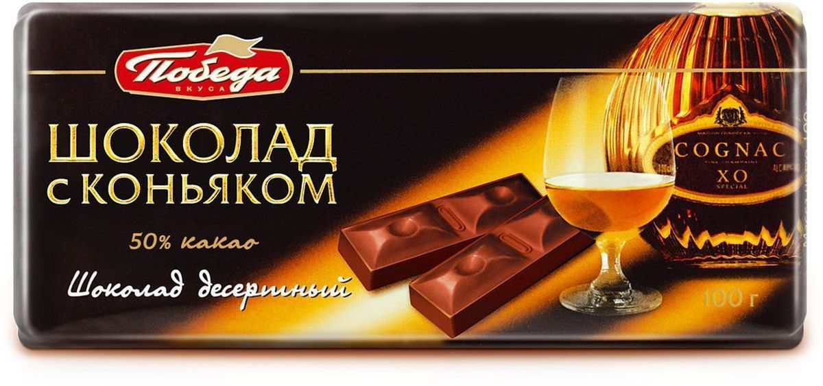 Победа вкуса Шоколад с коньяком шоколад десертный 50% какао, 100 г победа вкуса шоколад молочный 36% какао без сахара 100 г