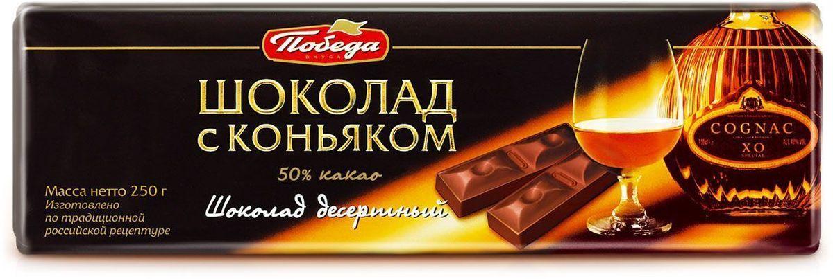 Победа вкуса Шоколад с коньяком шоколад десертный 50% какао, 250 г победа вкуса шоколад с клубникой белый шоколад с кусочками клубники 250 г