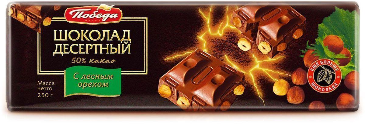 Победа вкуса Шоколад десертный, с лесным орехом, 50% какао, 250 г победа вкуса шоколад с клубникой белый шоколад с кусочками клубники 250 г