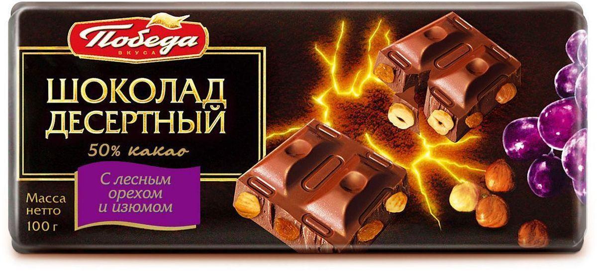 Победа вкуса Шоколад десертный с лесным орехом и изюмом 50% какао, 100 г победа вкуса шоколад молочный 36% какао без сахара 100 г