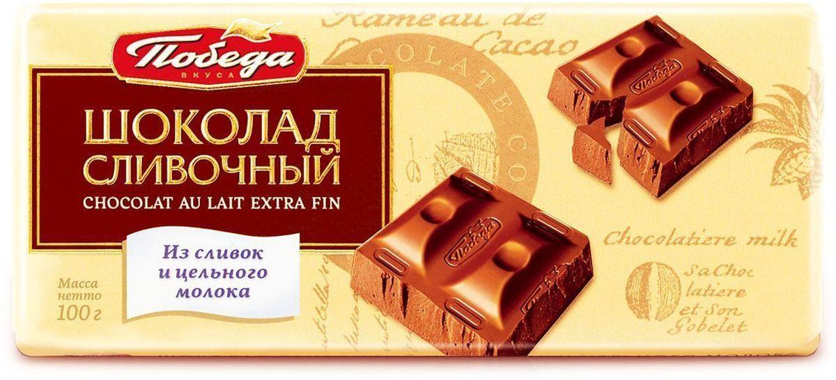 Победа вкуса Шоколад сливочный из сливок и цельного молока, 100 г победа вкуса шоколад с клубникой белый шоколад с кусочками клубники 100 г