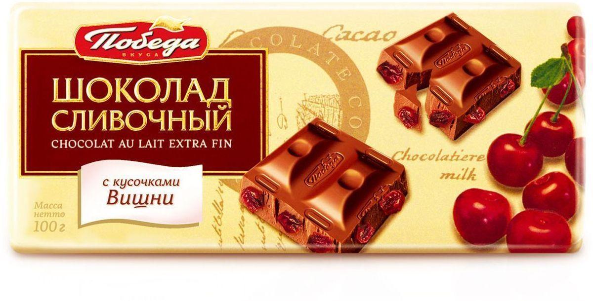 Победа вкуса Шоколад сливочный с кусочками вишни, 100 г победа вкуса шоколад с клубникой белый шоколад с кусочками клубники 250 г