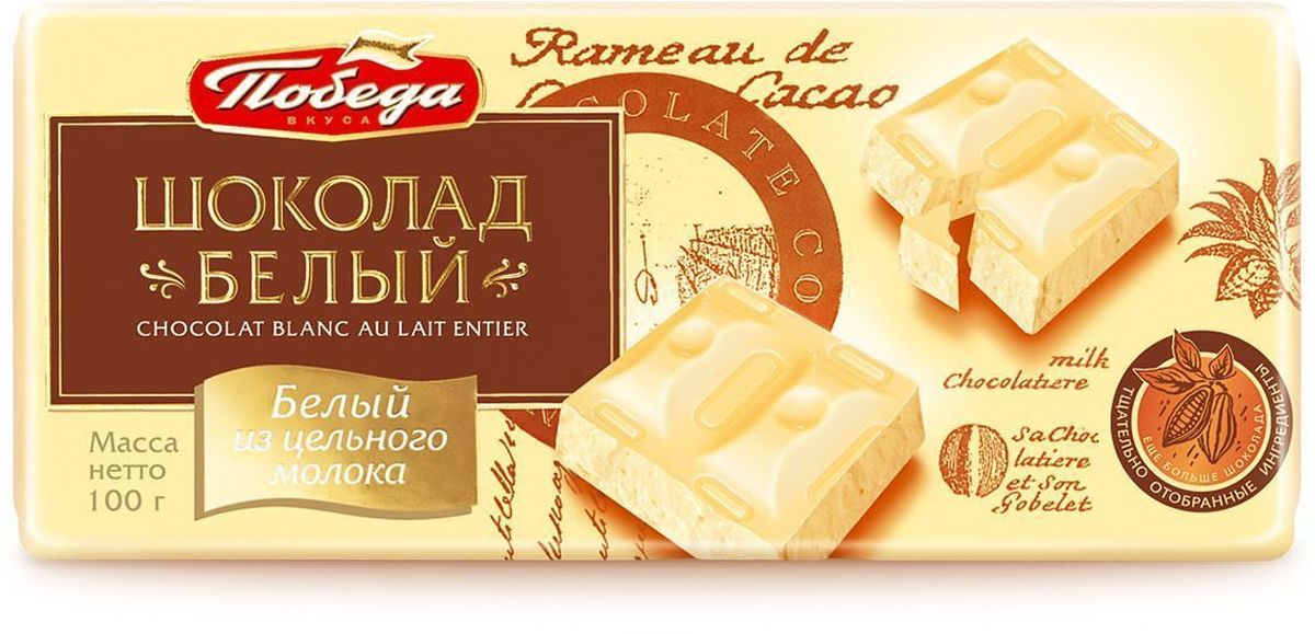 Победа вкуса Шоколад белый белый шоколад из цельного молока, 100 г победа вкуса шоколад с клубникой белый шоколад с кусочками клубники 250 г