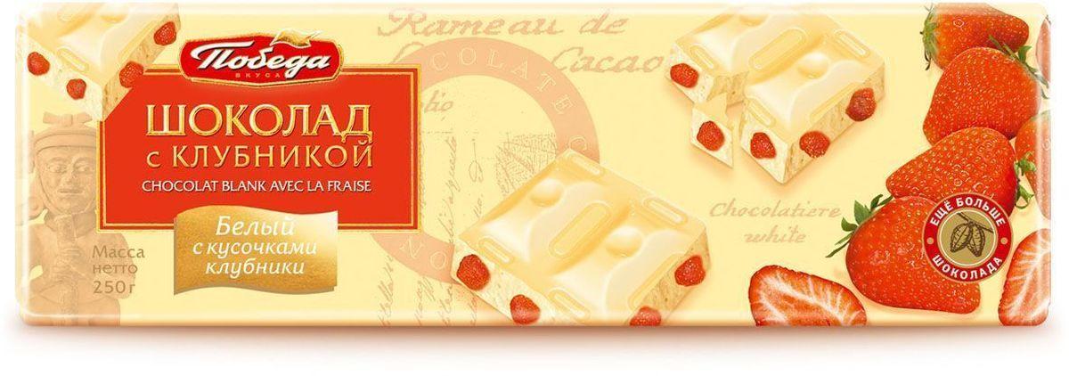 Победа вкуса Шоколад с клубникой белый шоколад с кусочками клубники, 250 г победа вкуса шоколад с клубникой белый шоколад с кусочками клубники 250 г