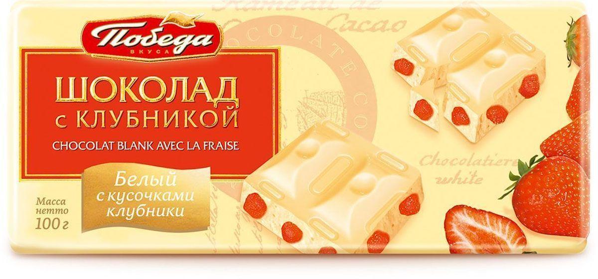 Победа вкуса Шоколад с клубникой белый шоколад с кусочками клубники, 100 г победа вкуса шоколад с клубникой белый шоколад с кусочками клубники 250 г
