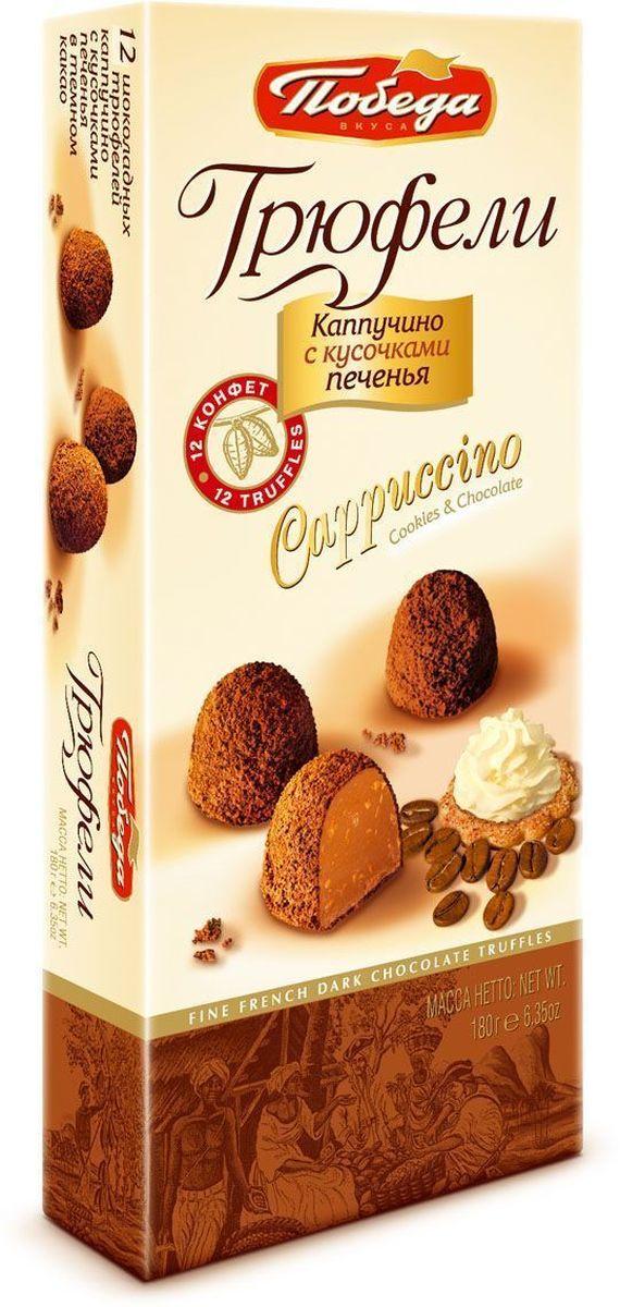 Победа вкуса Cappuccino трюфели шоколадные с кусочками печенья, 180 г the belgian трюфели с кусочками апельсинов 200 г