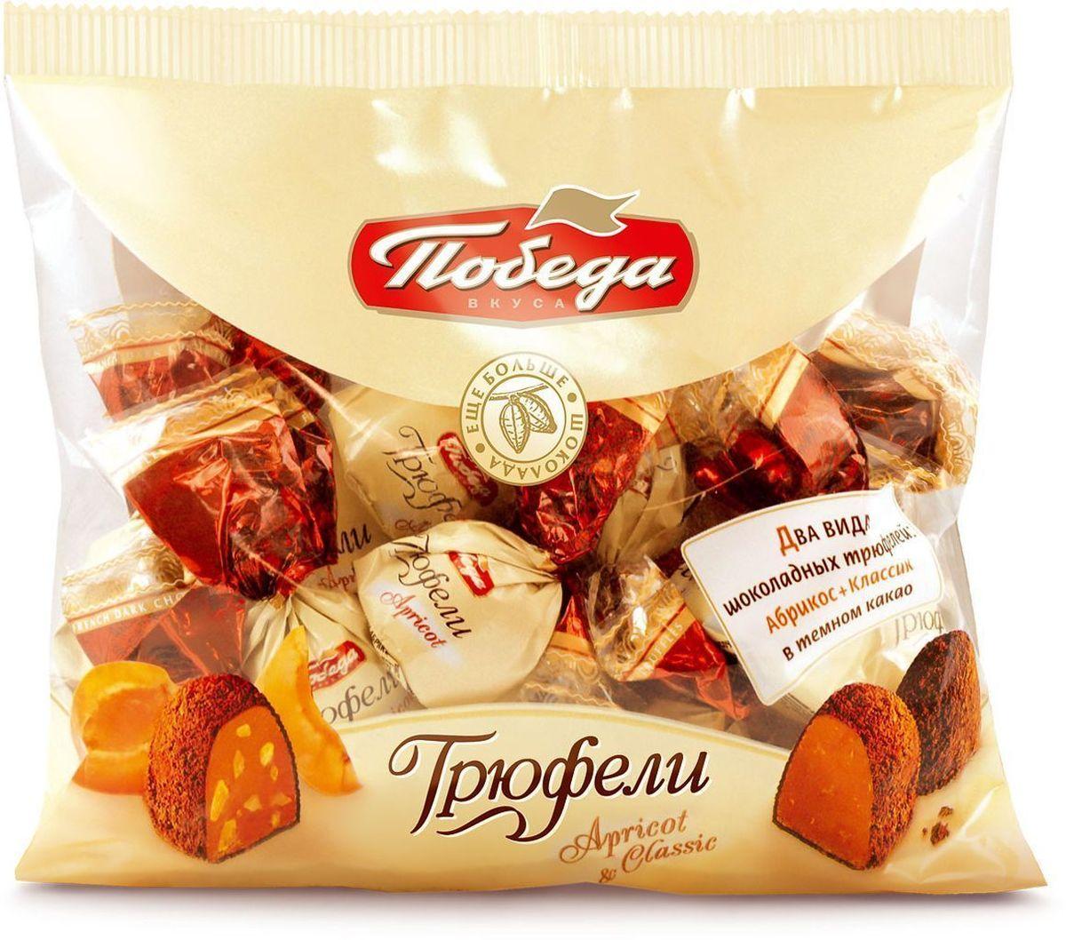 Победа вкуса Трюфели Абрикос + Классик два вида шоколадных трюфелей в темном какао, 250 г победа вкуса шмелькино брюшко микс жевательный мармелад 250 г