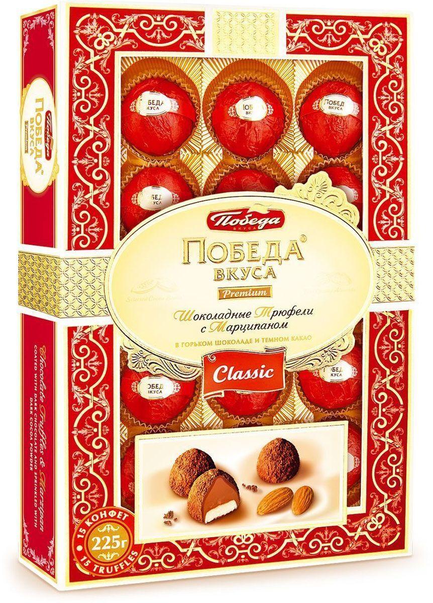 где купить Победа вкуса Premium Classic трюфели шоколадные с марципаном в горьком шоколаде и темном какао, 225 г по лучшей цене