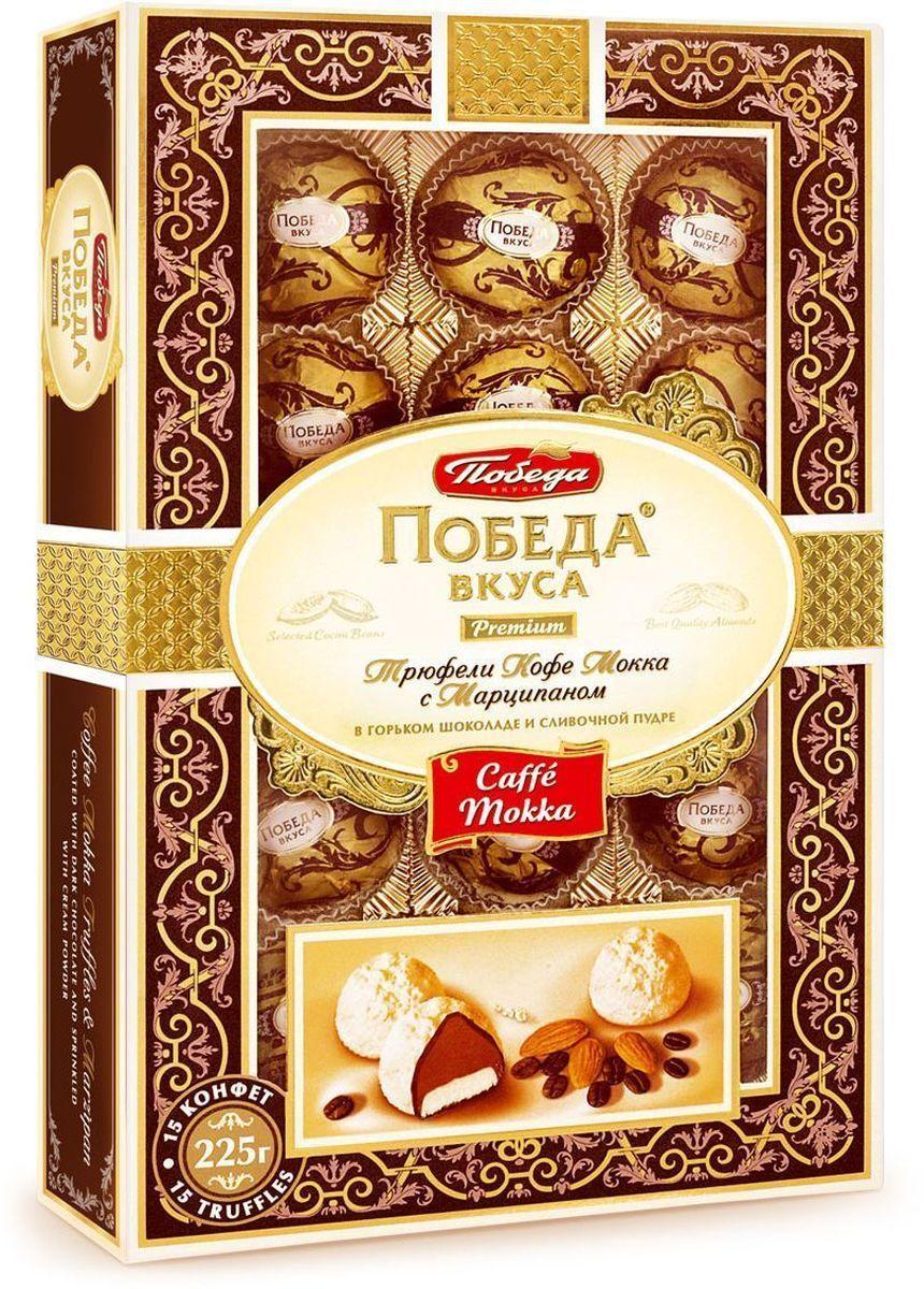 где купить Победа вкуса Premium Caffe Mokka трюфели с марципаном в горьком шоколаде и сливочной пудре, 225 г по лучшей цене