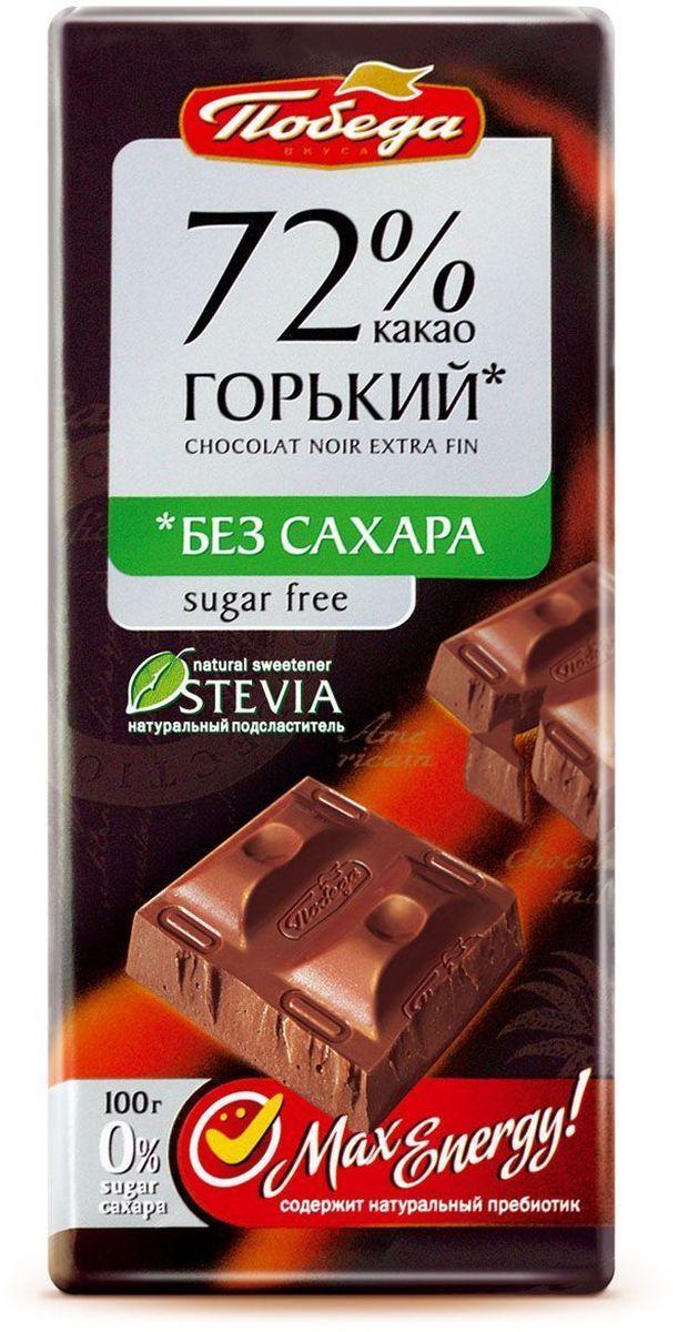 Победа вкуса Шоколад горький 72% какао без сахара, 100 г победа вкуса шоколад горький с кусочками апельсина 72% какао 100 г