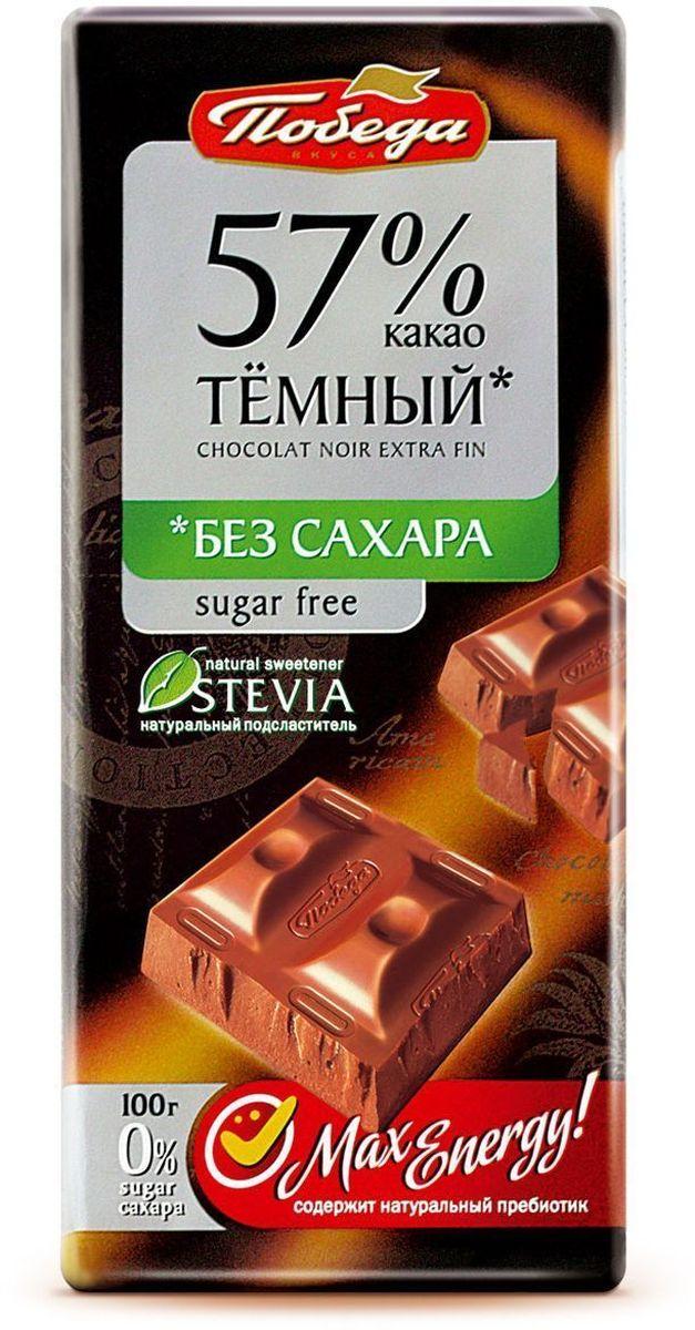 Победа вкуса Шоколад темный 57% какао без сахара, 100 г победа вкуса шоколад молочный 36% какао без сахара 100 г