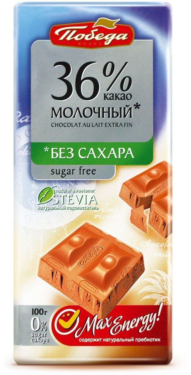 Победа вкуса Шоколад молочный 36% какао без сахара, 100 г победа вкуса шоколад молочный 36% какао без сахара 100 г