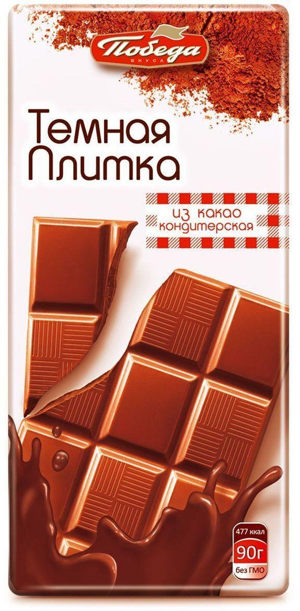 Победа вкуса Темная плитка кондитерская из какао, 90 г победа вкуса шоколад молочный 36% какао без сахара 100 г
