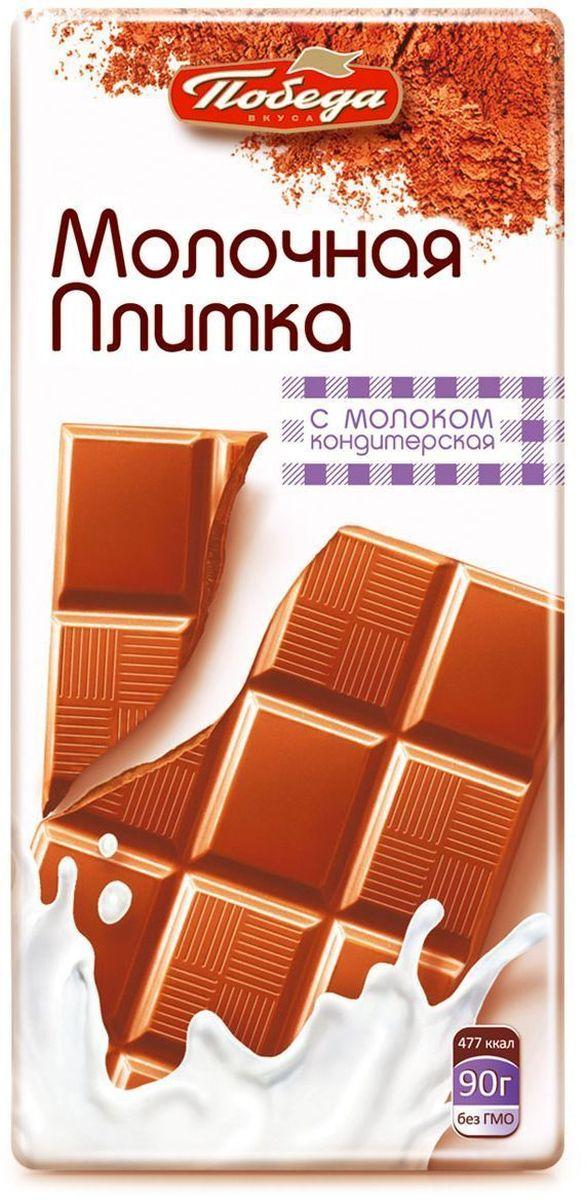 Победа вкуса Молочная плитка кондитерская с молоком, 90 г победа вкуса шоколад молочный 36% какао без сахара 100 г