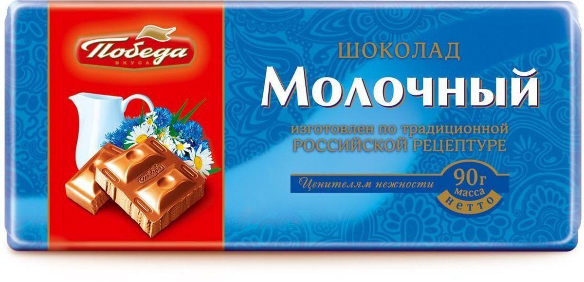 Победа вкуса шоколад молочный, 90 г победа вкуса шоколад молочный 36% какао без сахара 100 г