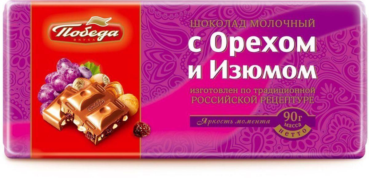 Победа вкуса шоколад молочный с орехом и изюмом, 90 г победа вкуса шоколад молочный 36% какао без сахара 100 г