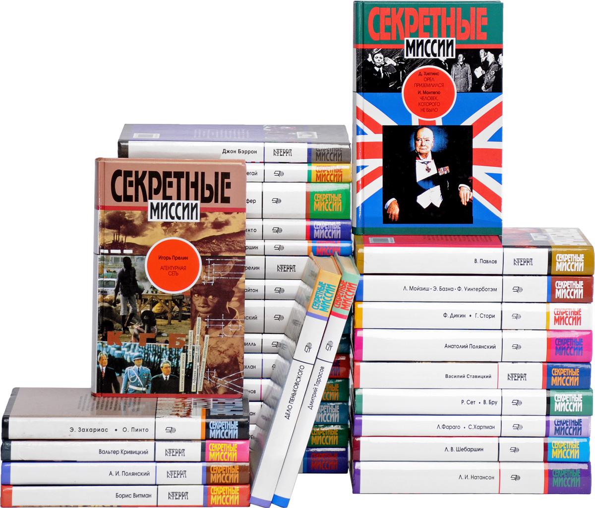 """нет Серия """"Секретные миссии"""" (комплект из 31 книг)"""