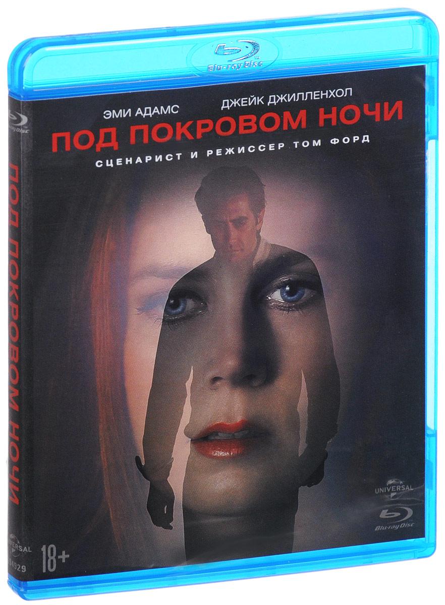 Под покровом ночи (Blu-ray) закон ночи blu ray