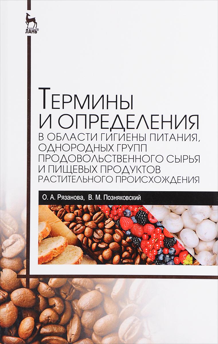 О. А. Рязанова, В. М. Позняковский. Термины и определения в области гигиены питания, однородных групп продовольственного сырья и пищевых продуктов растительного происхождения. Справочник