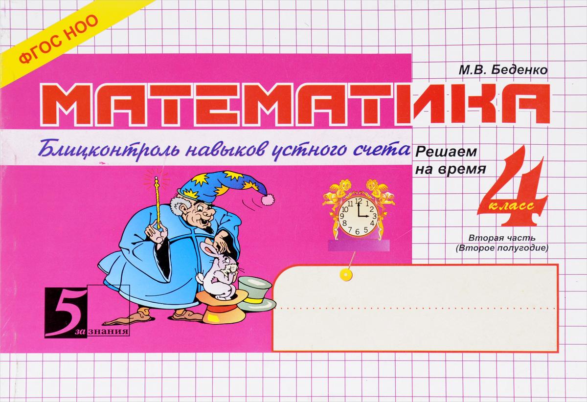М. В. Беденко Математика. 4 класс. 2 полугодие. Блицконтроль знаний