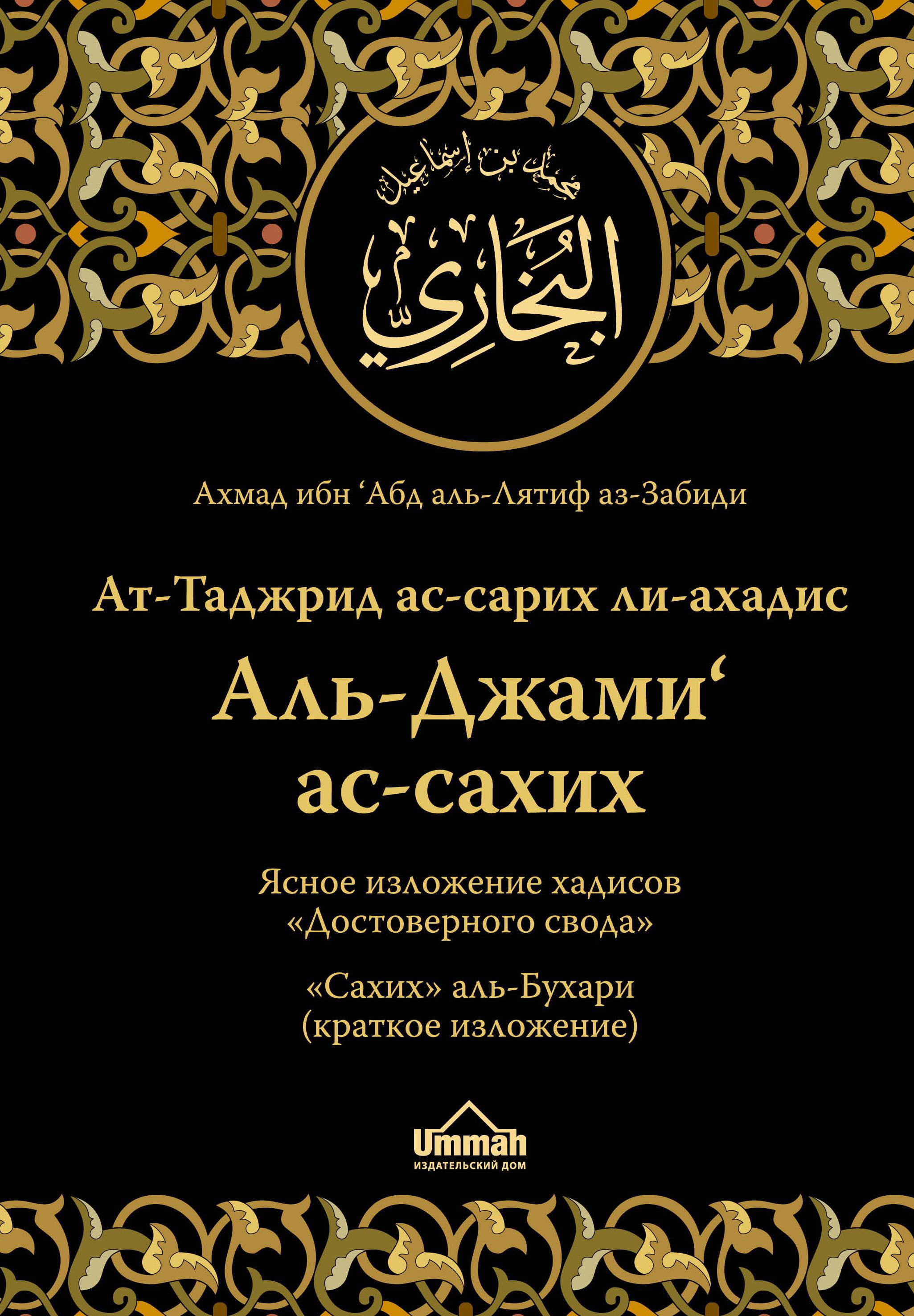 Аз-Забиди Ахмад ибн Абд аль-Лятиф Ясное изложение хадисов Достоверного свода. Сахих аль-Бухари ахмад ибн 'абд аль лятиф аз забиди ясное изложение хадисов достоверного свода сахих аль бухари краткое изложение