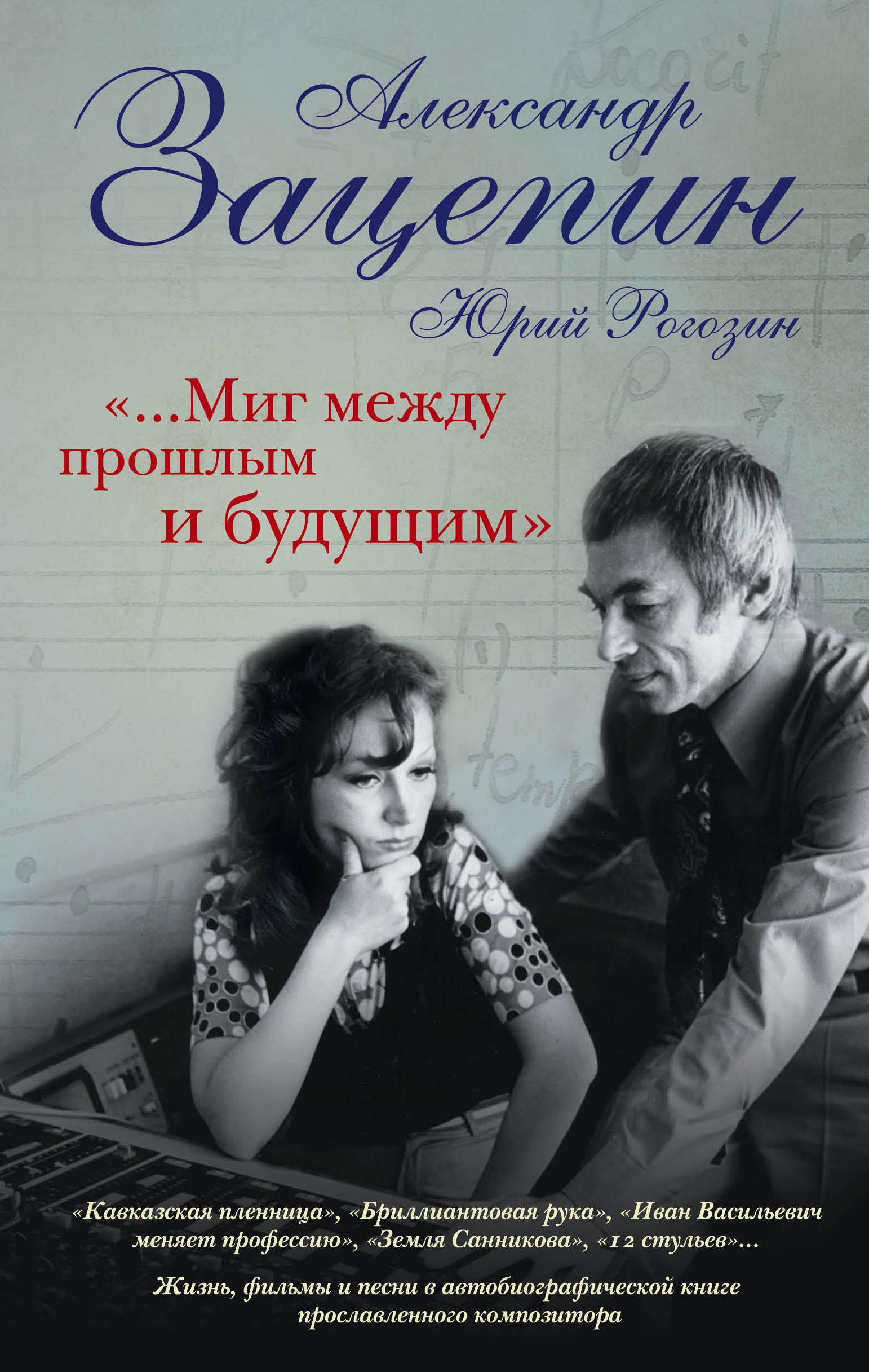 "Книга ""...Миг между прошлым и будущим"". Александр Зацепин, Юрий Рогозин"