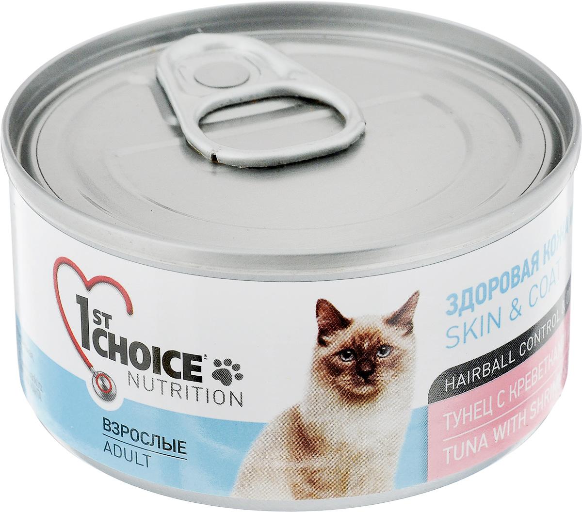 Консервы 1st Choice, для взрослых кошек, тунец с креветками и ананасом, 85 г корм 1st choice для кошек