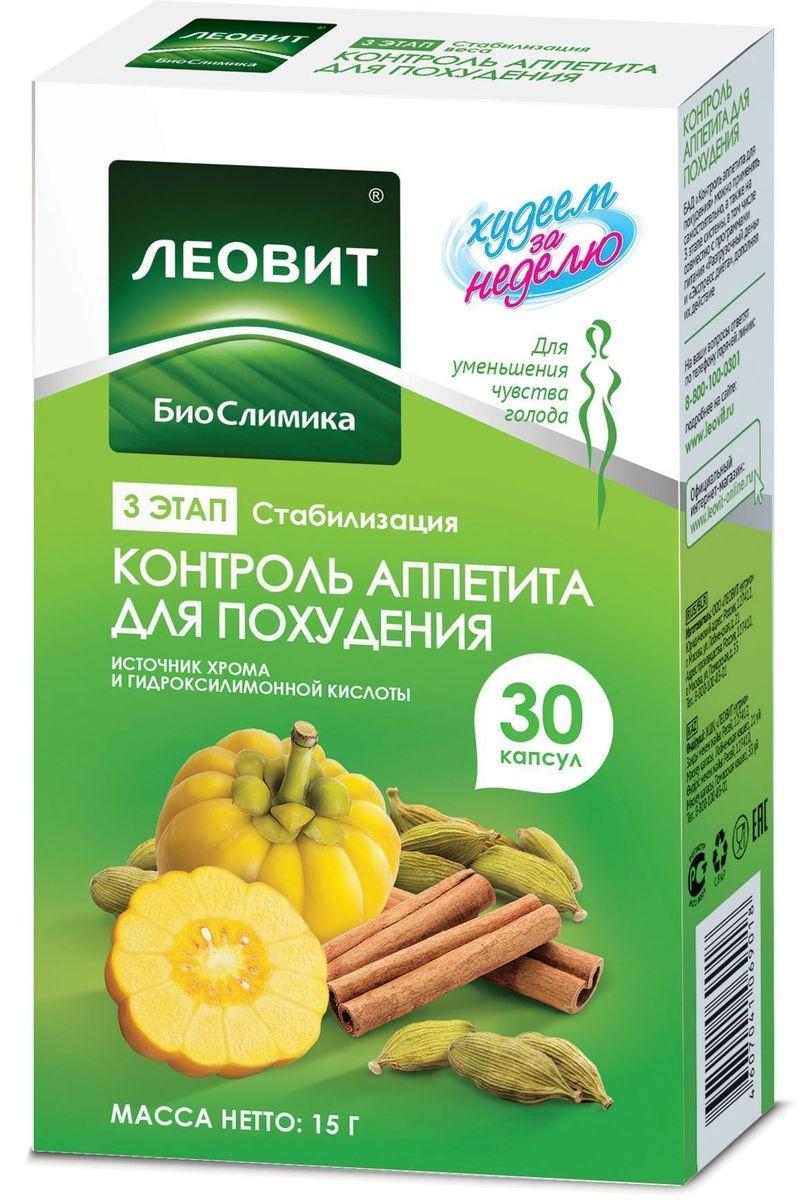 Как Похудеть Средствами Из Аптеки. 10 препаратов для похудения. Таблетки для похудения – группа препаратов