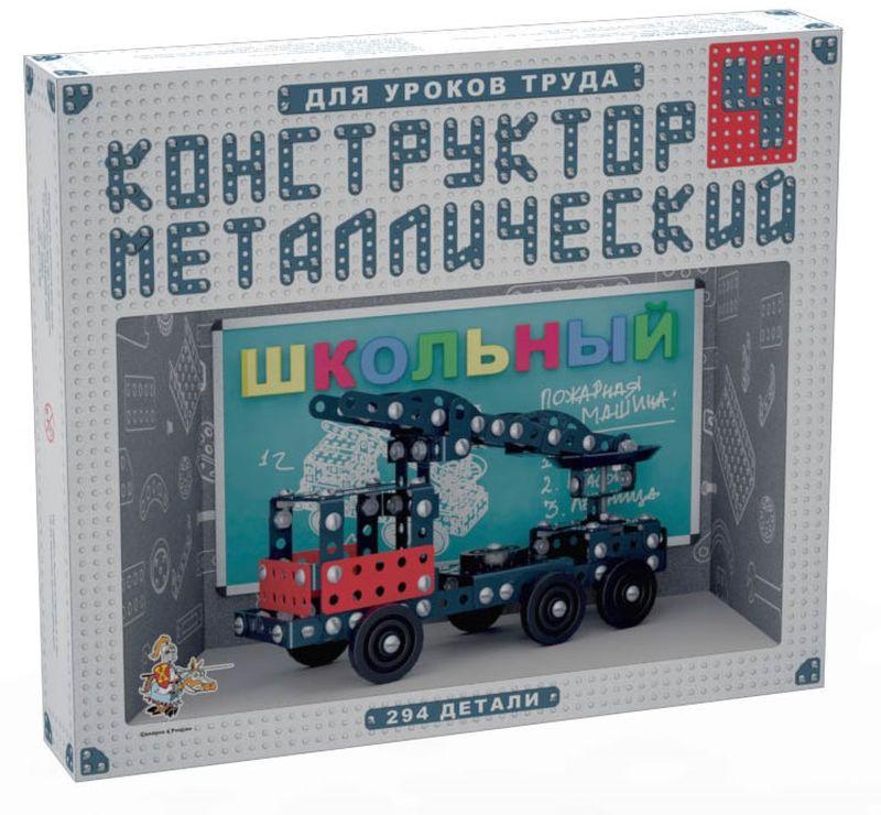 Десятое королевство Конструктор для уроков труда Школьный-4 игрушка конструктор металлический школьный 3 для уроков труда