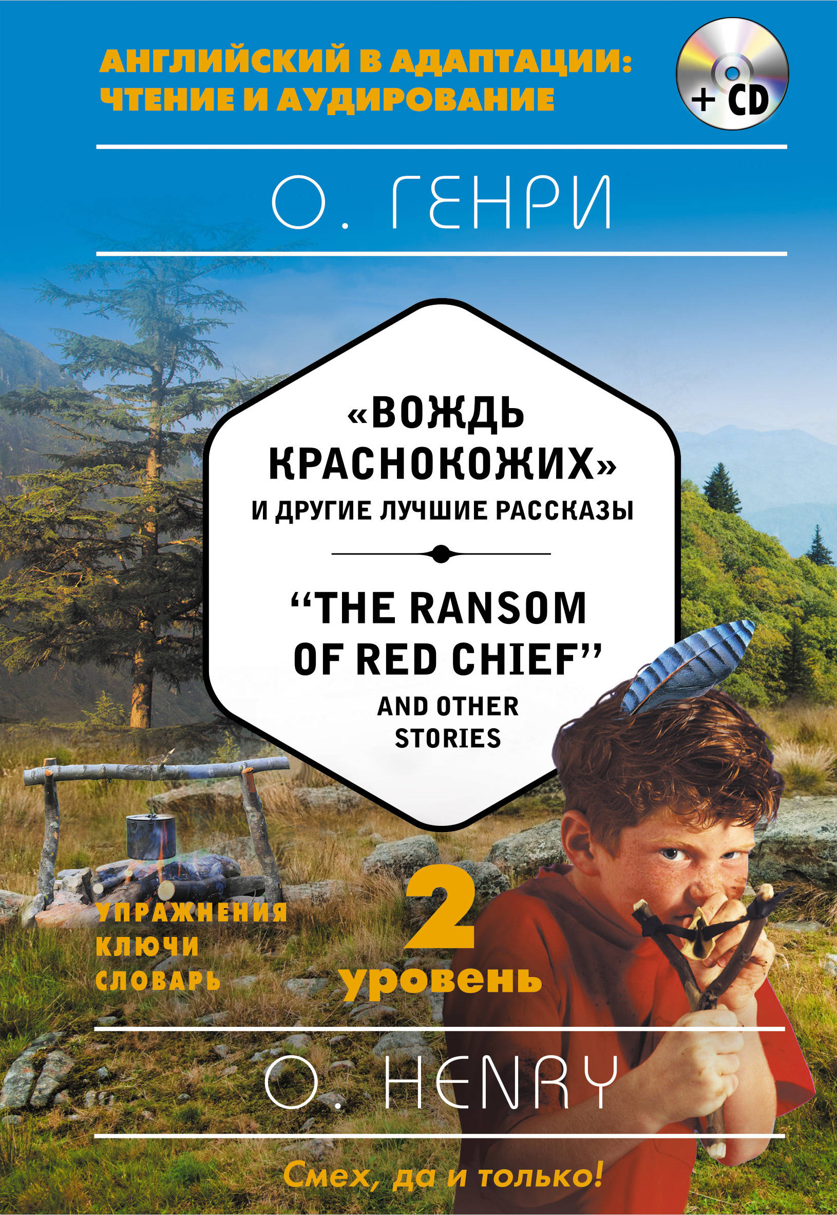"О. Генри. ""The Ransom of Red Chief"" and Other Stories"