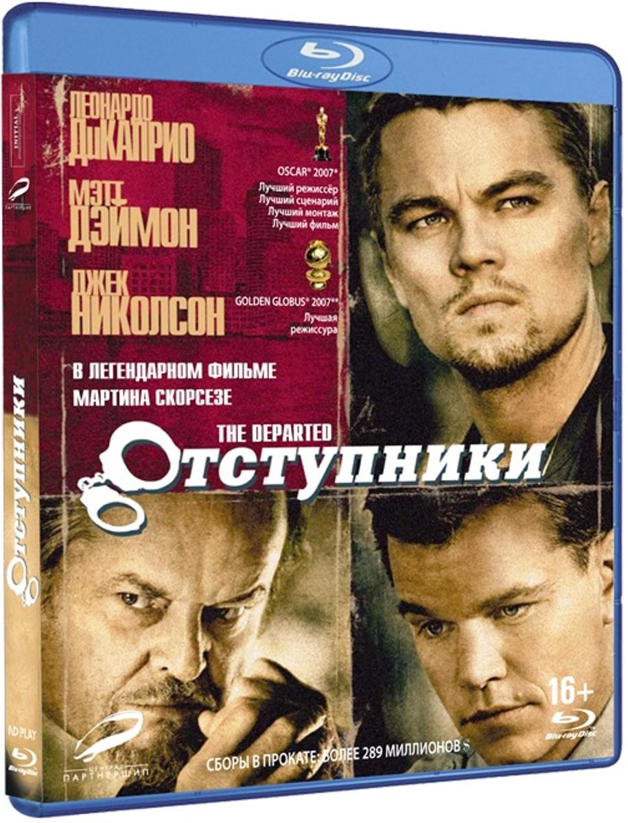 Отступники (Blu-ray)