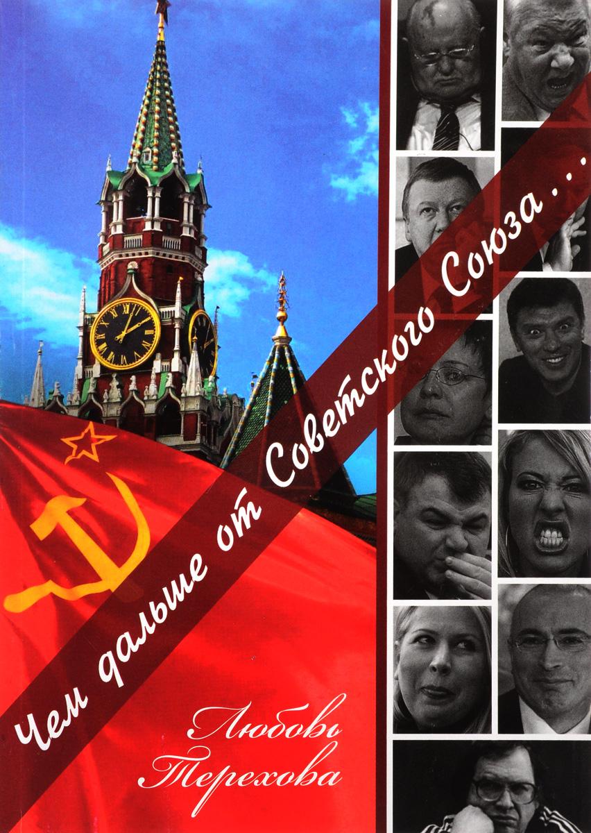 цена на Терехова Л. Чем дальше от советского союза…