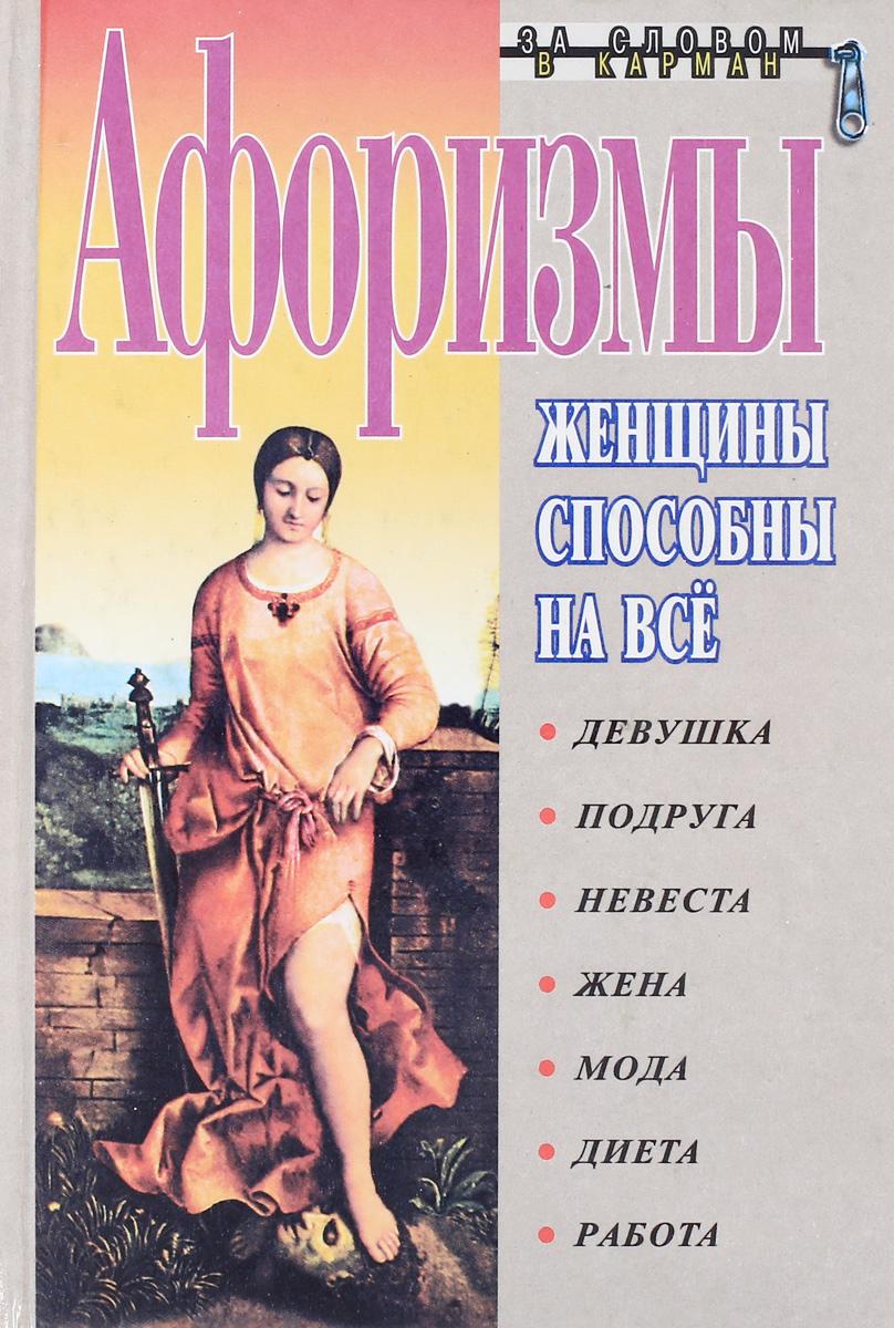 Душенко К. Афоризмы. Женщины способны на все