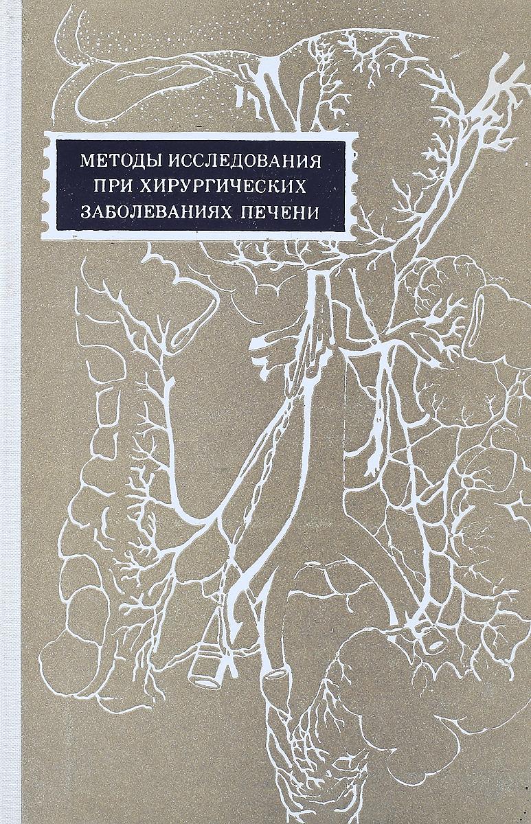 Боровков С., Блюгер А., Виноградов В. и др. Методы исследования при хирургических заболеваниях печени