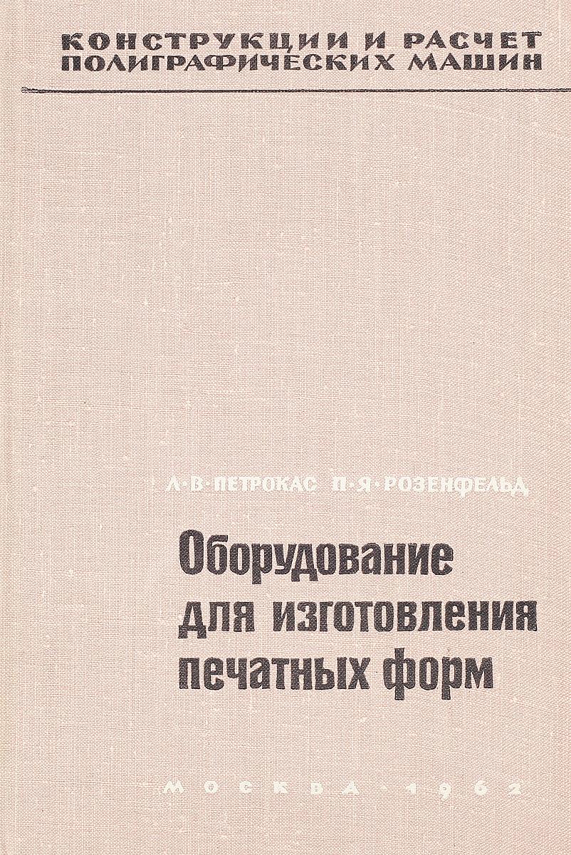 Петрокас Л., Розенфельд П. Оборудование для изготовления печатных форм складское оборудование