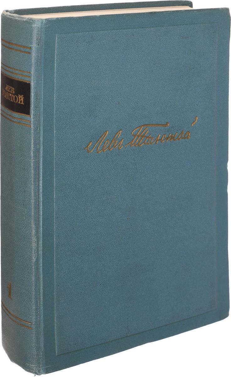 Толстой Л.Н. Л.Н. Толстой. Собрание сочинений в 14 томах. Том 3
