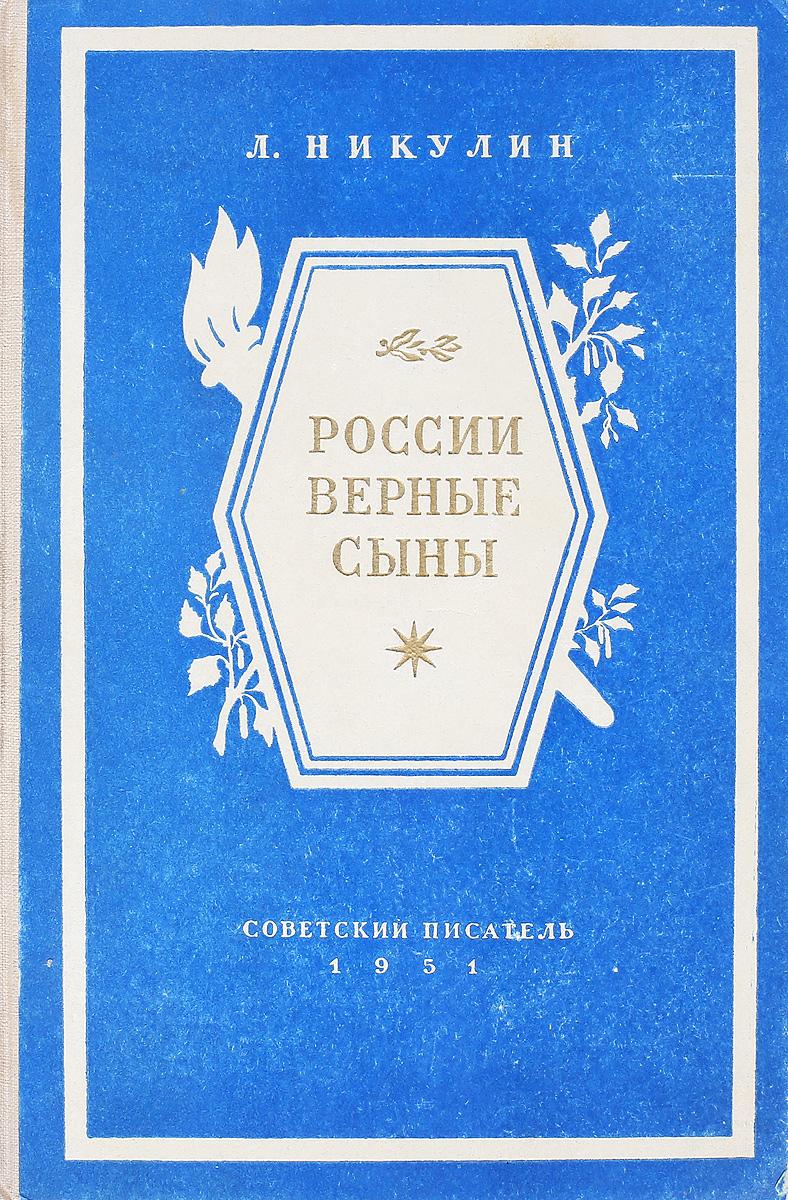 Никулин Л. России верные сыны державы верные сыны