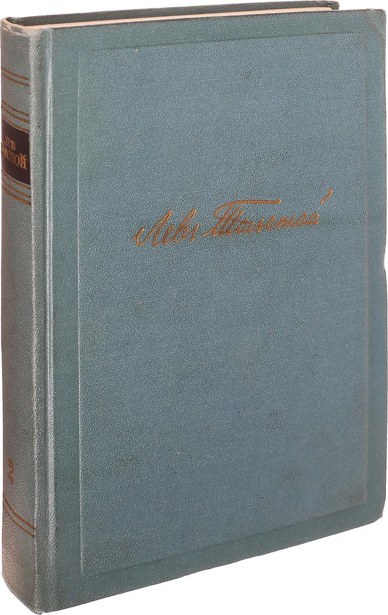 Толстой Л.Н. Л.Н. Толстой. Собрание сочинений в 14 томах. Том 2